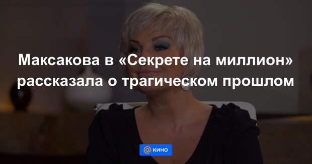 За «Секретом на миллион» Максаковой Кудрявцева летала в Германию