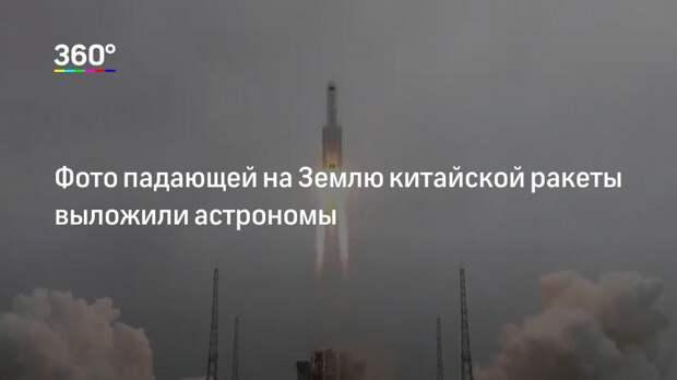 Фото падающей на Землю китайской ракеты выложили астрономы