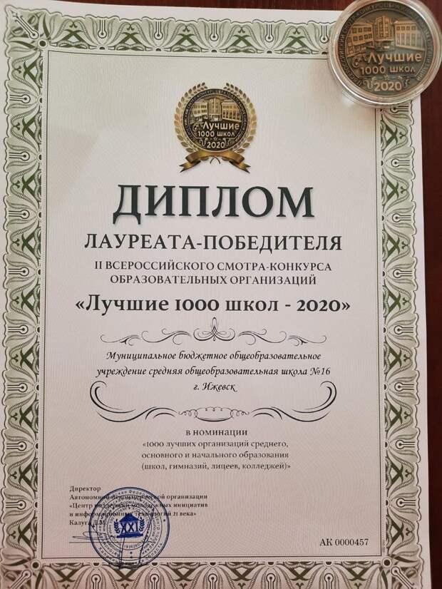 Ижевская школа № 16 стала лауреатом российского конкурса «Лучшие 1000 школ»