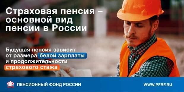 «Банкротство пенсионной системы России» - популизм или реальная оценка: о заявлениях Сергея Миронова