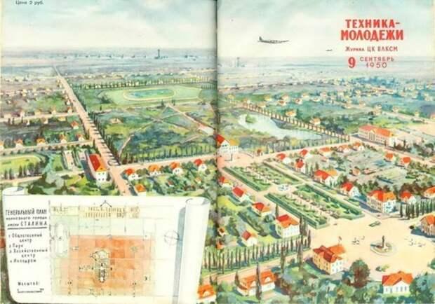 Город-сад имени Сталина так и не вышел за пределы журнального разворота. /Фото: vedgard.ru