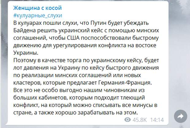 Офис президента Украины готовится к войне
