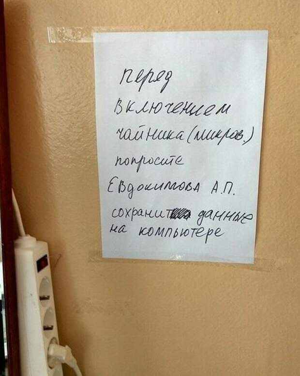 Хорошие объявления, придуманные на просторах России