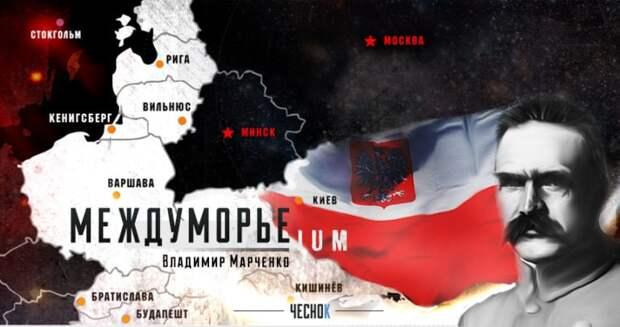 Дуда желает реализовать имперские замашки Польши