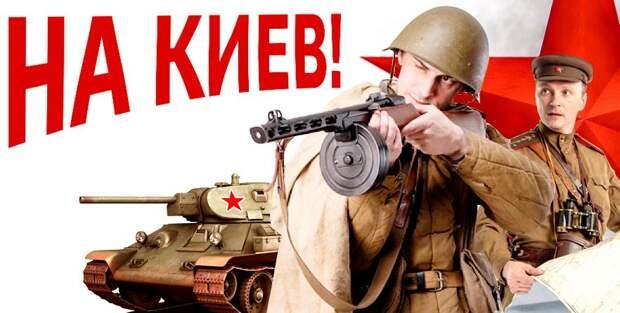 Российские общевойсковые армии уже готовы освободить Украину от фашистов