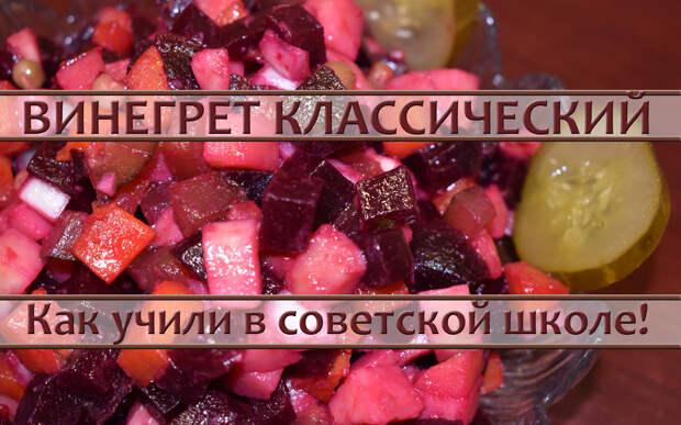 Винегрет как нас учили в советской школе!