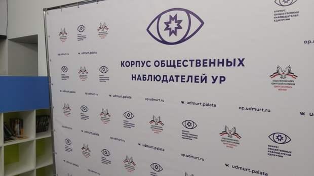В Удмуртии второй день выборов в Госдуму прошёл без нарушений
