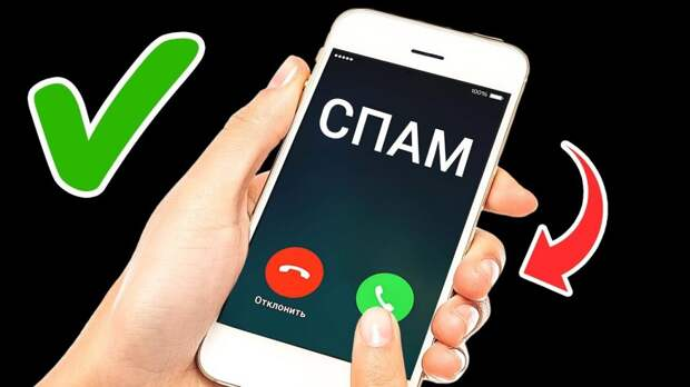 Операторы сотовой связи защитят граждан от спам-звонков