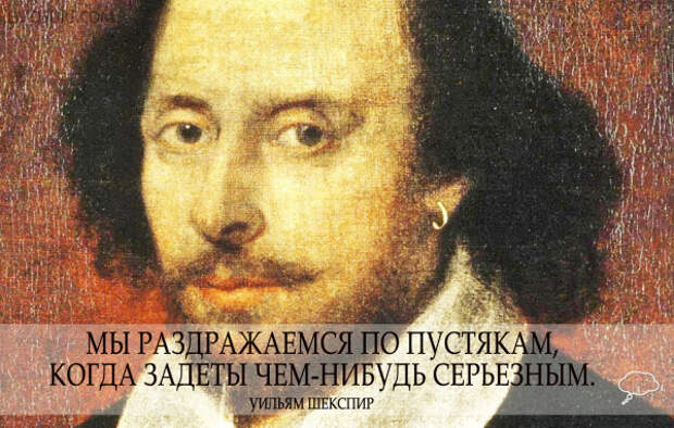 Цитаты Уильяма Шекспира. Мудрость вне времени