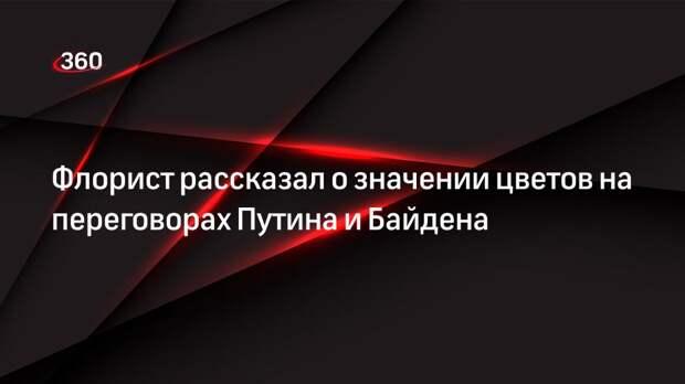 Флорист рассказал о значении цветов на переговорах Путина и Байдена