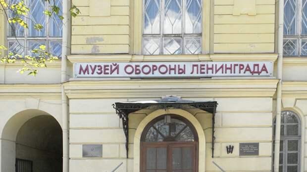 Петербуржцам рассказали о выставках в Музее обороны и блокады Ленинграда