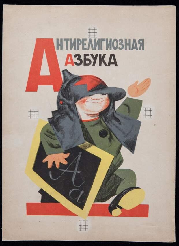 Антирелигиозная азбука. Михаил Михайлович Черемных. 1933 год