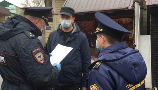 280 нарушителей самоизоляции выявили в Подмосковье в четверг
