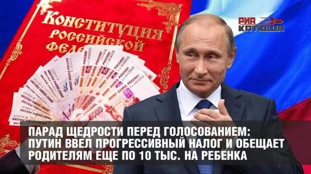 Парад щедрости перед голосованием: Путин ввел прогрессивный налог и обещает родителям еще по 10 тыс. на ребенка