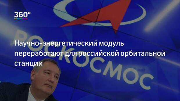 Научно-энергетический модуль переработают для российской орбитальной станции