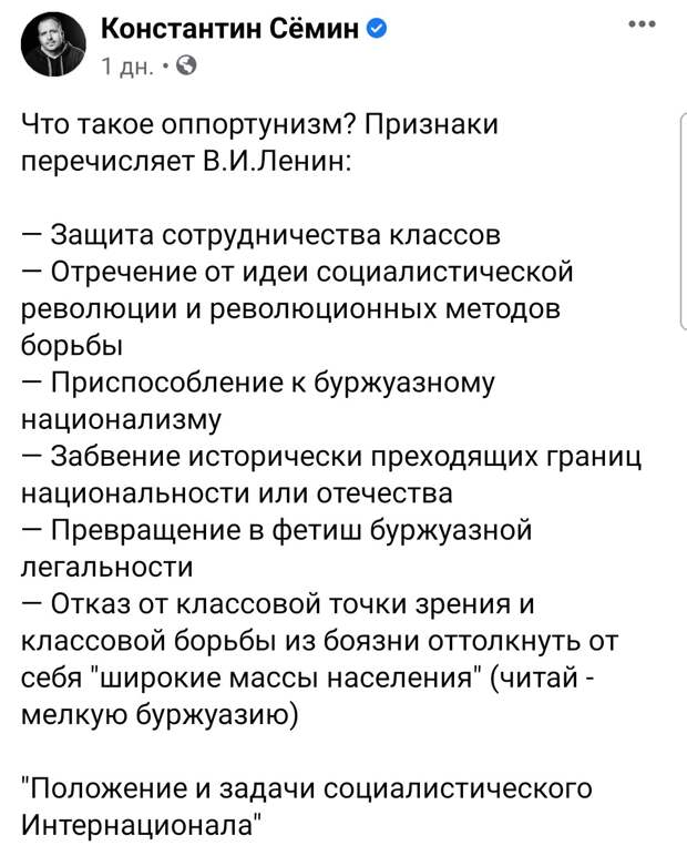 Новая методичка для вместолевого движения в России