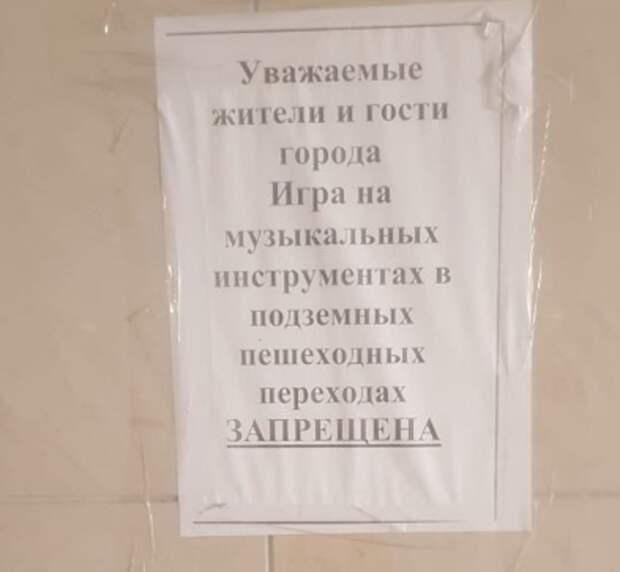 В Ростове музыкантам запретили играть в подземных переходах