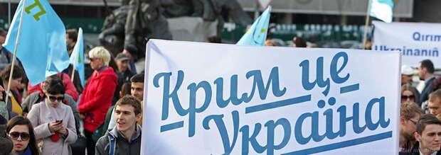 Украина задумала «гибридное возвращение» Крыма