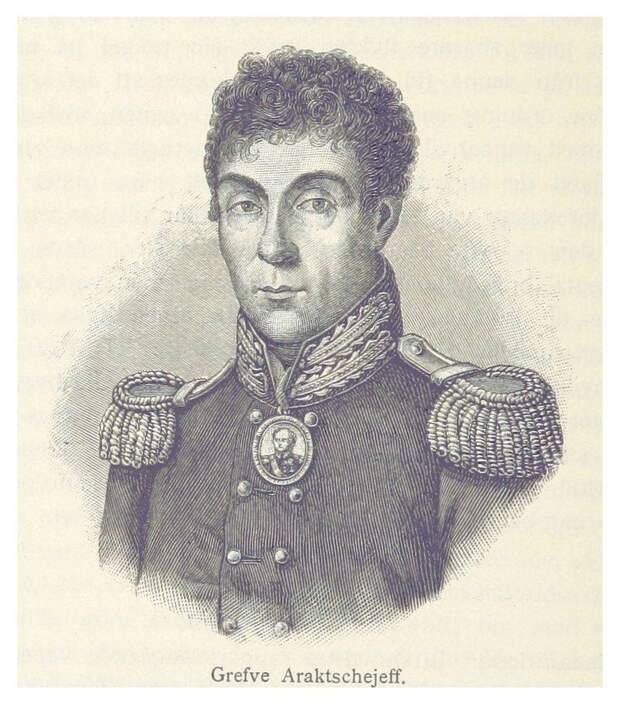 «Черная легенда» графа Аракчеева