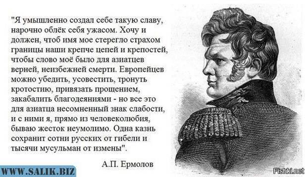 Генерал Ермолов: рожденный командовать армиями