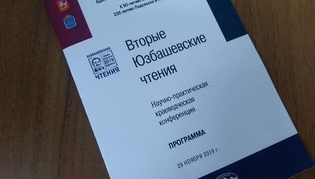 Краеведческая конференция пройдет в Подольске в пятницу
