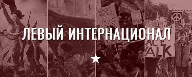 Левые и митинги. Часть №2