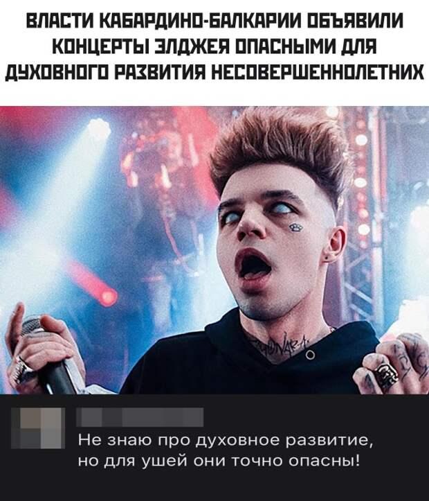 Запретили концерт Элджея