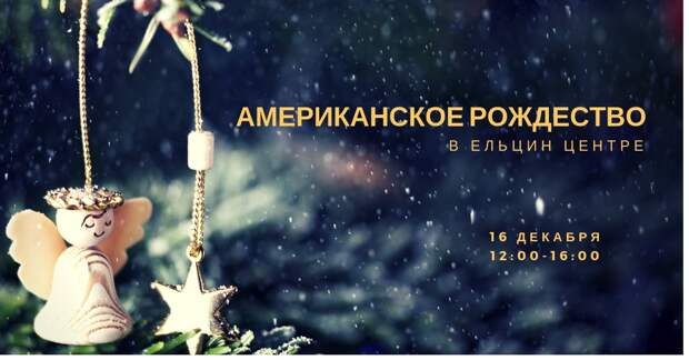 Американское рождество в Ельцин-центре
