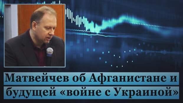 Матвейчев об Афганистане и будущей «войне с Украиной»