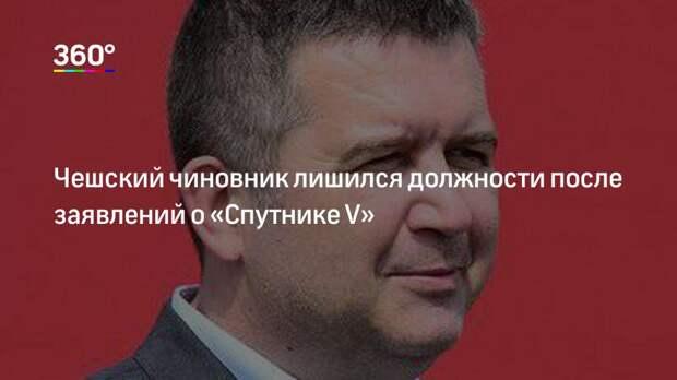 Чешский чиновник лишился должности после заявлений о «Спутнике V»
