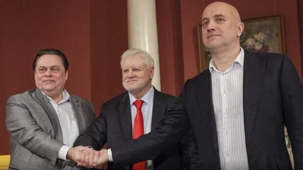 У «Справедливой России» появились шансы: эксперты об объединении партий