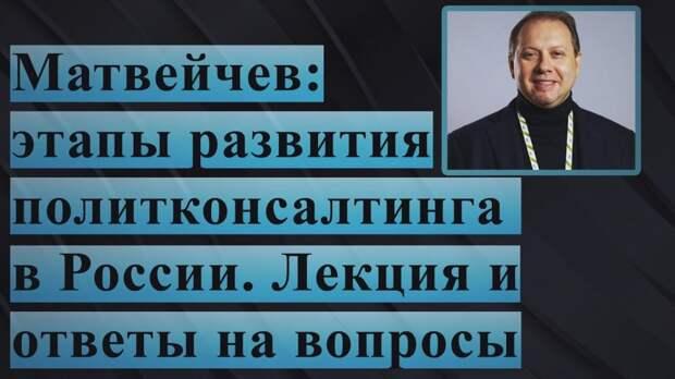 Матвейчев: этапы развития политконсалтинга в России. Лекция и ответы на вопросы