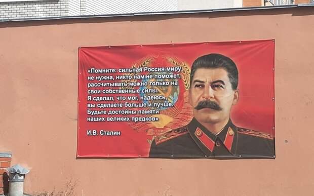 В рязанском дворе повесили портрет Иосифа Сталина с его фейковой цитатой