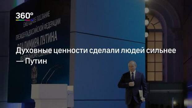 Духовные ценности сделали людей сильнее— Путин
