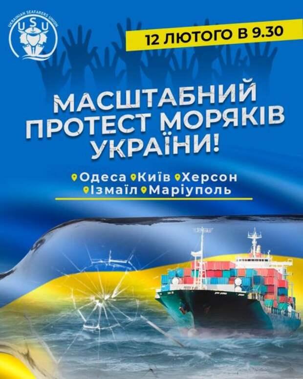 Моряки Украины восстали против коррупции вгражданском мореходстве