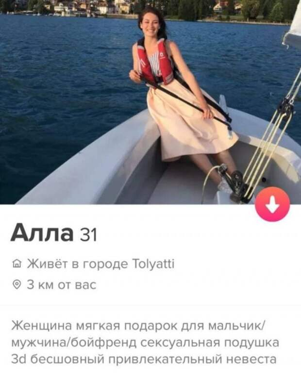 Анкеты девушек и парней, которые мечтают найти любовь на сайте знакомств