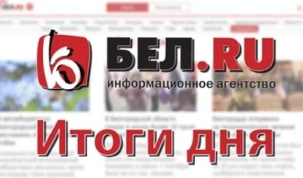 Гнев Губерниева имытарства «Салюта»: очём говорили вБелгороде всубботу