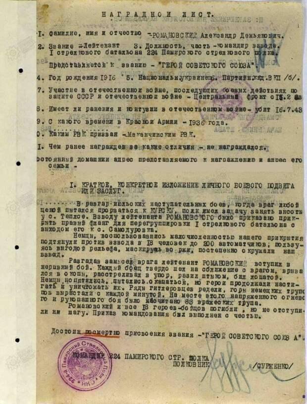 Ошибка Рокоссовского