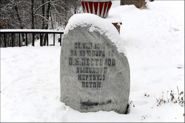 Как появилась «мертвая петля»: высший пилотаж Петра Нестерова...