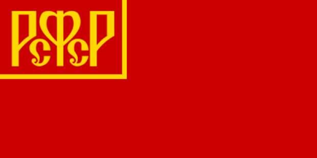 Флаг РСФСР. Образец 1918 года. (1918—1920)