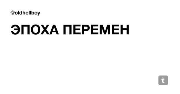ЭПОХА ПЕРЕМЕН