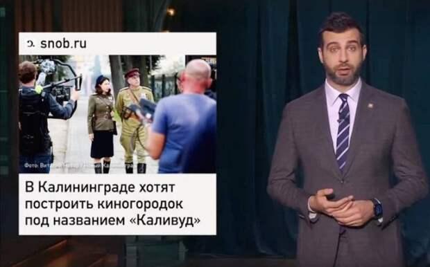 Ургант высмеял киногородок «Каливуд» Калининграде