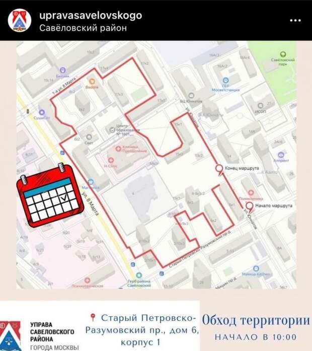 Глава управы Савеловского начнет обход в Старом Петровско-Разумовском проезде
