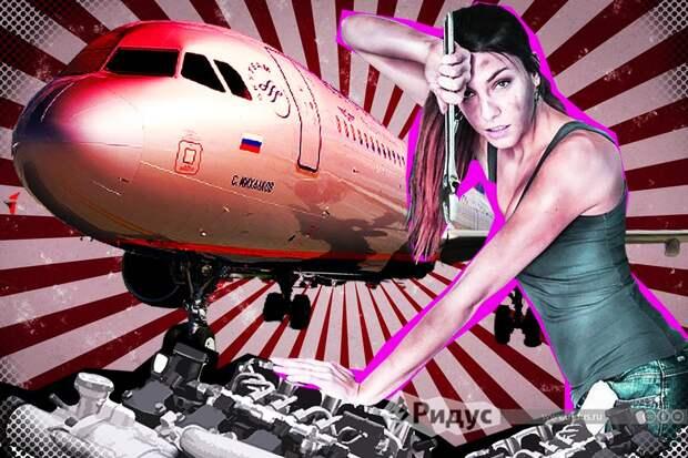Минтруд готов разрешить россиянкам обслуживать самолеты