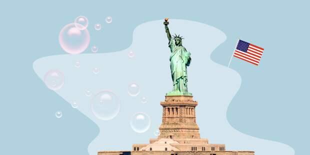 США никакая не супердержава, это супермыльный пузырь