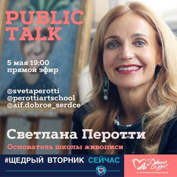 Мы запускаем серию Public Talks