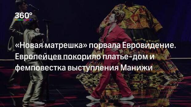 «Новая матрешка» порвала Евровидение. Европейцев покорило платье-дом и фемповестка выступления Манижи