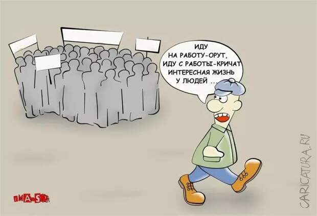 """Почему проводят именно """"несанкционированные"""" митинги? """"Грубый век, грубые нравы, романтизму нет..."""""""