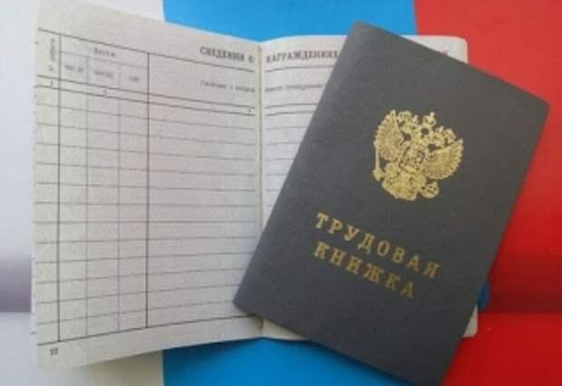 Больше 50% работников в России отказались от электронных трудовых книжек