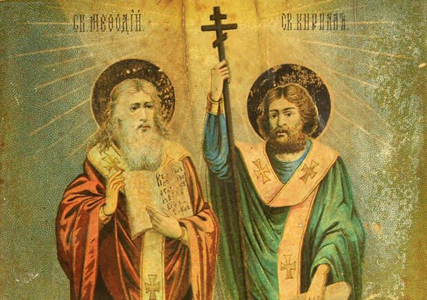 Апостольское служение солунских братьев Кирилла и Мефодия